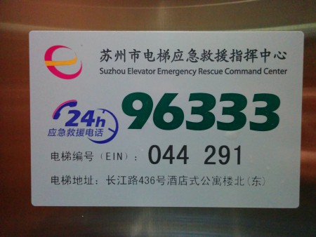 emergency_scale